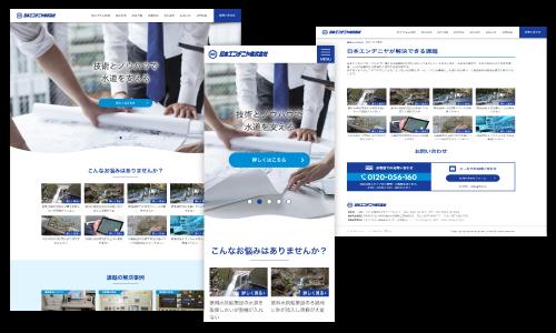 日本エンヂニヤ様Webサイト制作