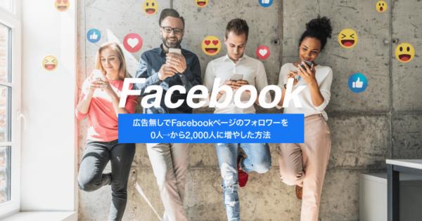 広告無しでFacebookページのフォロワーを0人→から2,000人に増やした方法