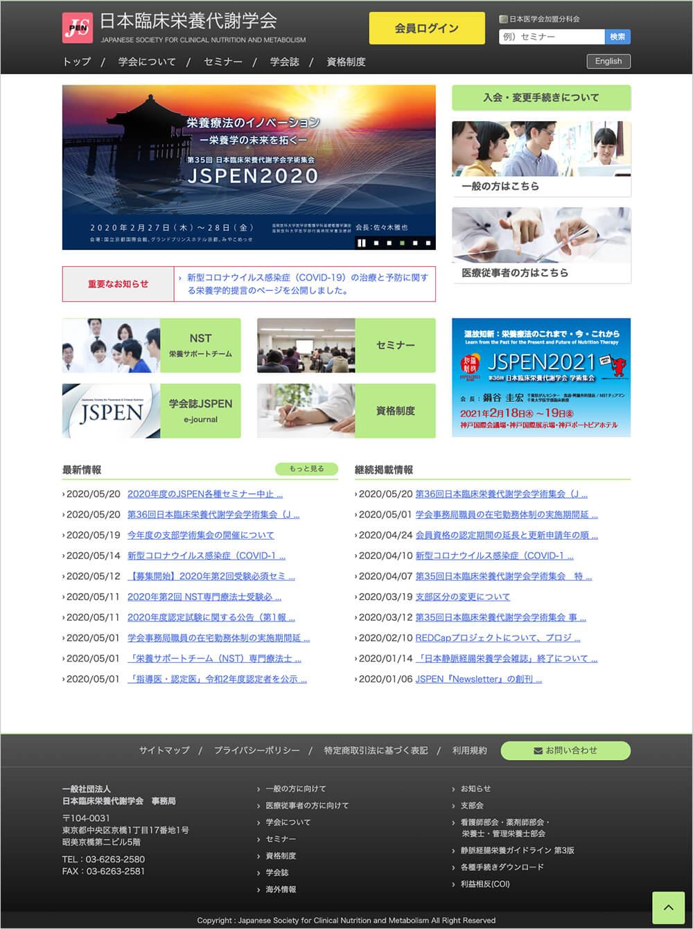 日本臨床栄養代謝学会(JSPEN)