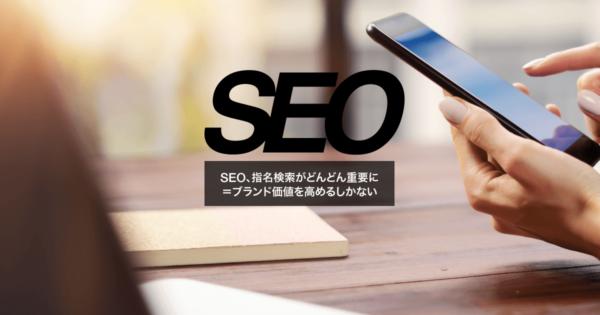 SEO、指名検索がどんどん重要に=ブランド価値を高めるしかない